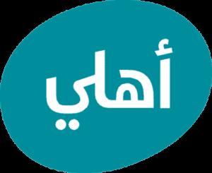 ahli-logo-arabic