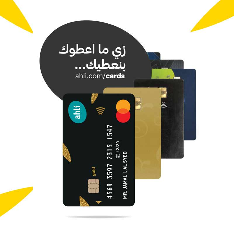 ahli bank summer credit cards promotion