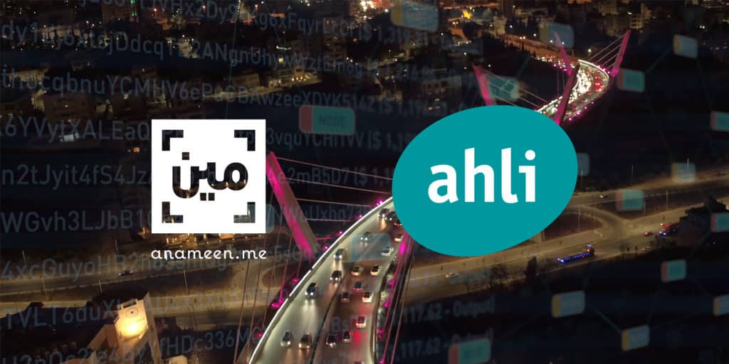 Anameen _ English Logo