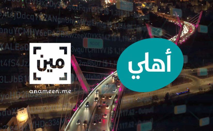 الأهلي أول بنك أردني يطلق خدمة فتح حساب لحظي بإنضمامه إلى منصة عالم مين