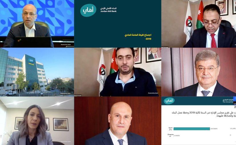 البنك الأهلي الأردني يعقد اجتماع الهيئة العامة العادي السنوي الرابع والستين