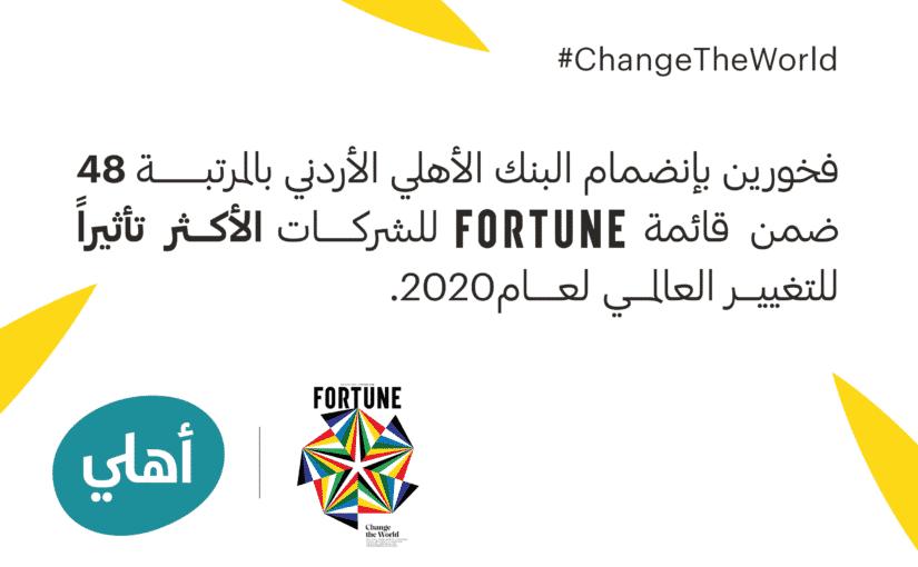 البنك الأهلي ضمن قائمة Fortune  للشركات العالمية الأكثر تأثيراً للتغيير العالمي  (Change the world) لتبنيه وتطبيقه لاستراتيجيته القائمة على نموذج الازدهار المشترك