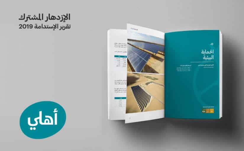 البنك الأهلي الأردني يصدر تقريره الثالث للإستدامة