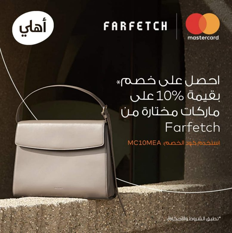 ahli mc_Farfetch_FB-Insta-Twitter_MENA_AR